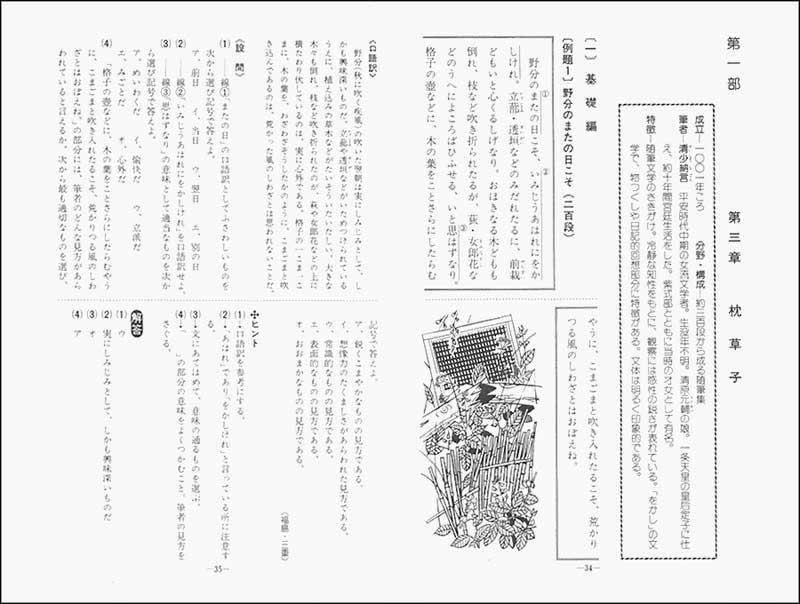 高校入試 ハイグレード古文 ...